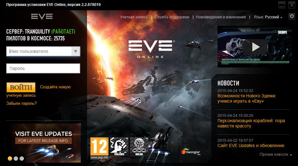 Обновление eve online