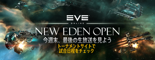 New Eden Open Schedule