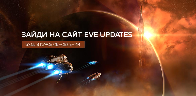 EVE updates
